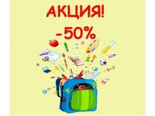 Акция! Скидка 50% на все рюкзаки!